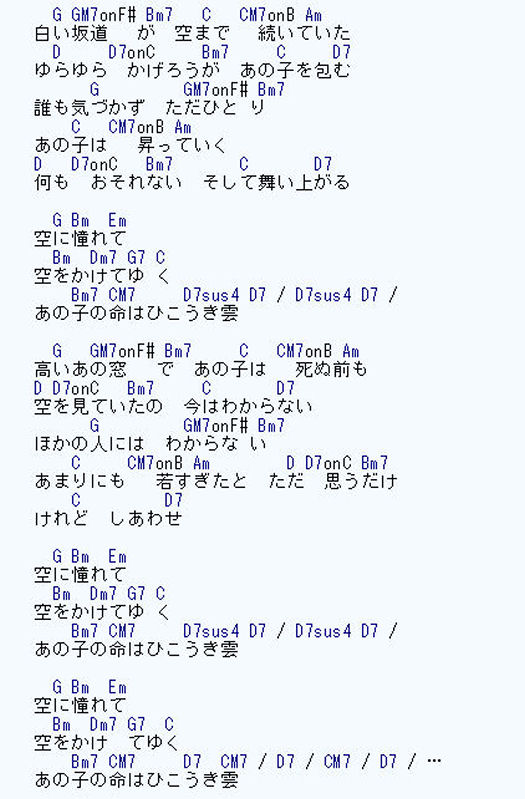 ひこうき雲G.jpg