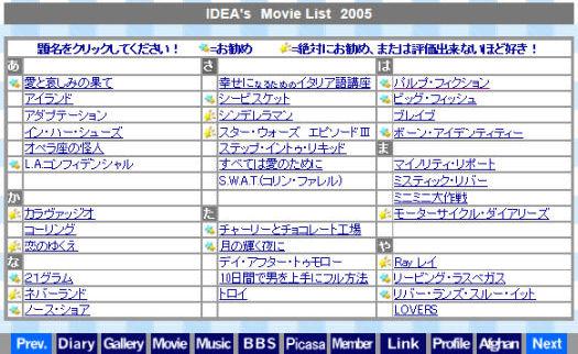 Movie 2005.jpg